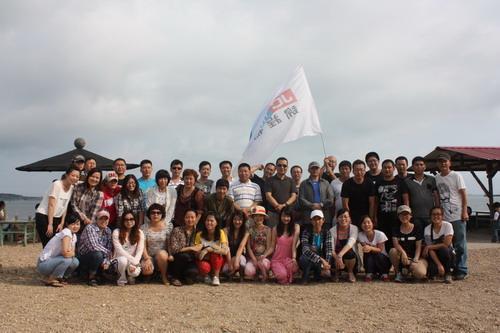 总部:团队海岛活动