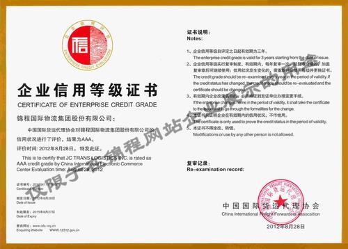 中国贝博赞助西甲ballbet贝博app下载最高信用等级企业
