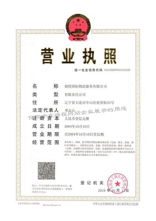 锦程国际物流服务有限公司营业执照