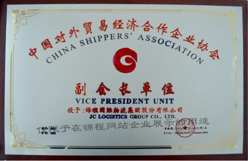 中国对外贸易经济合作企业协会副会长单位